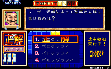 Quiz Tonosama no Yabou (Japan)